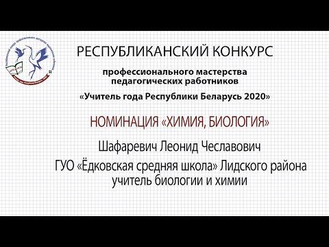 Химия. Шафаревич Леонид Чеславович. 29.09.2020