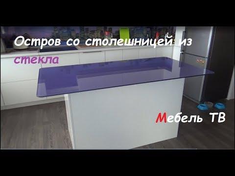 Кухонный остров со стеклянной столешницей photo