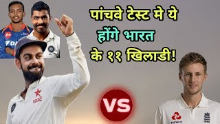 India Vs England 5th Test Predicted Playing Eleven (XI) | Cricket News Today