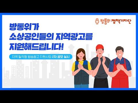 방통위가 소상공인들의 지역광고를 지원해드립니다!