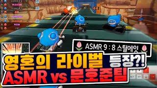 『ASMR vs 문호준팀』 드디어 영혼의 라이벌 등장?! 완전 빡셈..ㄷㄷㄷ 【카트라이더 강석인】