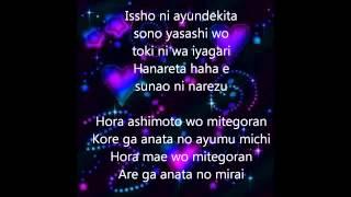Mirae kiroro Lyrics