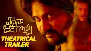 Edaina Jaragocchu Theatrical Trailer- Naga Babu, Vijay Raj..