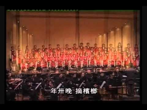 波希兒童合唱團演唱《月光光童謠組曲》