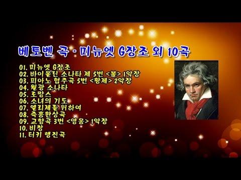 베토벤 곡 - '미뉴엣 G장조' 외 10곡