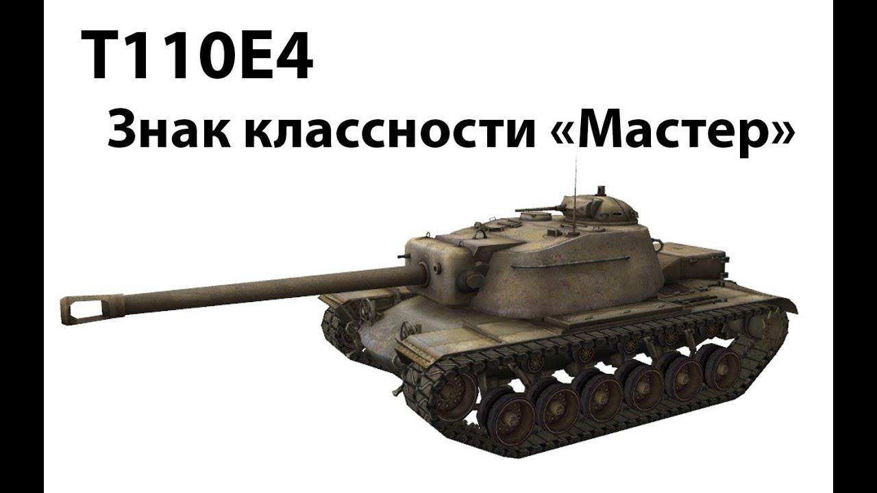 T110E4 - Мастер