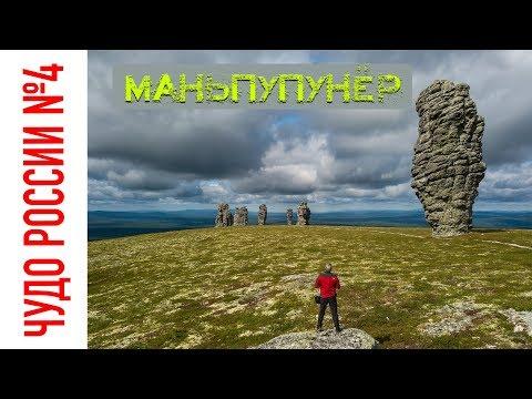 Маньпупунёр — Самое загадочное Чудо России.