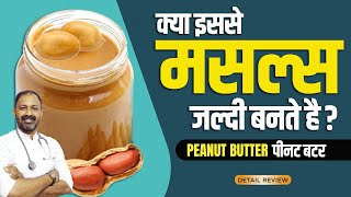 Peanut Butter : Usage, Benefits, Side-effects & Doctors Review | Dr. Mayur Sankhe | Hindi