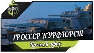 Немецкий линкор GROSSER KURFURST ★
