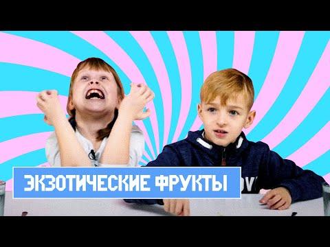 Дети пробуют ЭКЗОТИЧЕСКИЕ ФРУКТЫ со всего мира!
