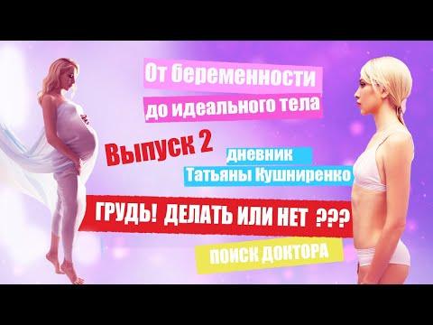 От беременности до идеального тела. Делать операцию по увеличению груди или нет? Татьяна Кушниренко photo