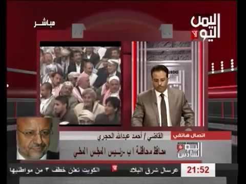 اليوم السادس/ ابعاد الصرع في محافظة اب / المحافظ يرد علي تصريح باسندوة