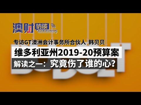 解读维州预算案之一:印花税究竟伤了谁的心?20190620 (1/2)