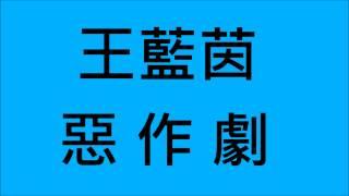 王藍茵-惡作劇 (HD)