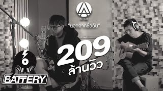 ActArt - นอกจากชื่อฉัน [Acoustic Live Session]
