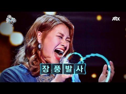 손승연의 'I Have Nothing♬' 입으로 장풍쏘다! 끝까지 간다 25회