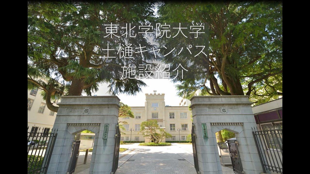 土樋キャンパス