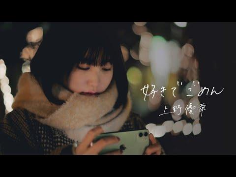 上野優華 「好きでごめん」Music Video