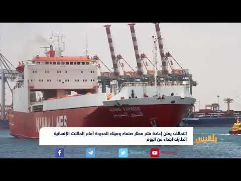 التحالف يعلن فتح مطار صنعاء وميناء الحديدة للحالات الإنسانية الطارئة | تقرير: ماهر أبو المجد