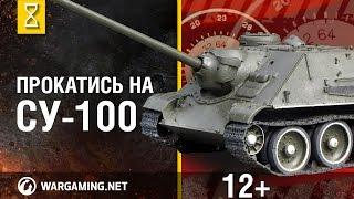 Прокатись на СУ-100 В командирской рубке СУ-100 часть 2