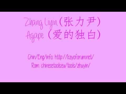 Zhang Liyin - Agape Lyrics [Chinese/Pinyin/English Lyrics]