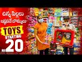Toys for Kids starting Rs20 చిన్న పిల్లలు ఇష్టపడే బొమ్మలు Sports & Gift Items Begum Bazar Hyderabad