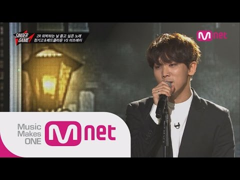 Mnet [싱어게임] Ep.02 : 정기고 & 매드클라운 - 너 사용법 (JUNGGIGO & Mad Clown - The Manual) @SingerGame