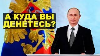 Распоряжение Путина, народ