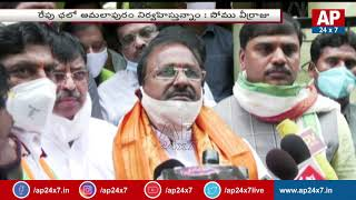 Somu Veerraju calls for 'Chalo Amalapuram' with Pawan Kaly..