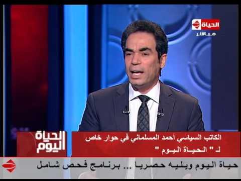 الحياة اليوم - الإعلامي تامر أمين في حوار خاص مع الكاتب الصحفي/ أحمد المسلماني