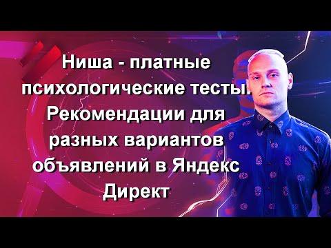 Ниша — платные психологические тесты. Рекомендации для разных вариантов объявлений в Яндекс Директ