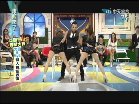2012.08.15康熙來了完整版 我才是真正的舞蹈名師《下》