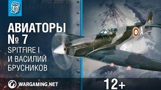 Авиаторы. Spitfire I и Василий Брусников