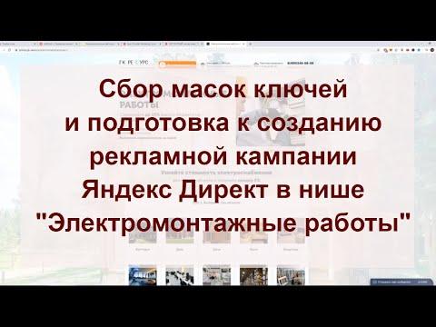 Сбор масок ключей и подготовка к созданию рекламной кампании в нише «Электромонтажные работы»