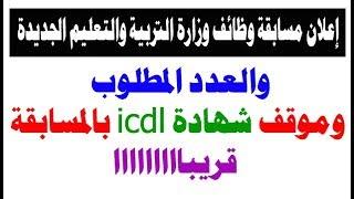إعلان مسابقة وظائف وزارة التربية والتعليم الجديدة والع ...
