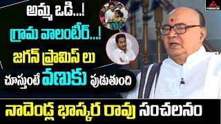 Nadendla Bhaskara Rao On CM Jagan One Month Governance- In..
