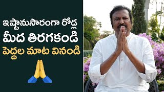 Mohan Babu comments on people who came on roads-Lockdown..