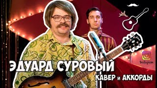 Эдуард Суровый - Love of Russian Man (Аккорды и Cover by Играй, как Бенедикт!)