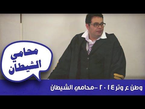 وطن ع وتر 2014 - ح3 محامي الشيطان