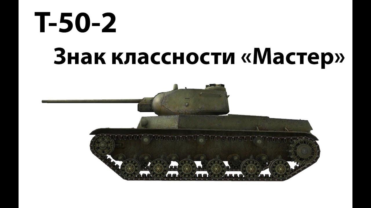 Т-50-2 - Мастер