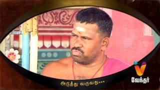 Moondravathu Kan 03-08-2017 – Vendhar tv Show – Episode 94
