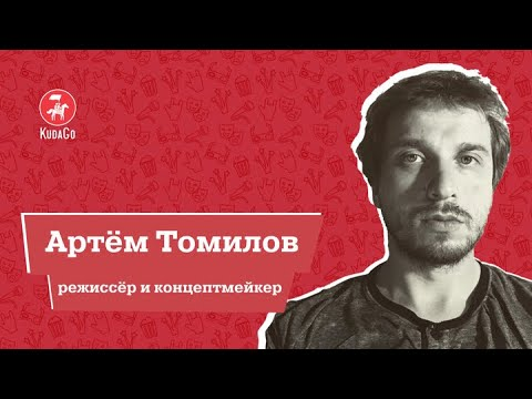 Интервью с Артёмом Томиловым