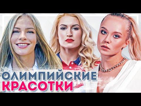 Российские спортсменки красавицы на Олимпиаде в Токио. Дина и Арина Аверины, Дарья Клишина и другие
