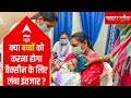 Kids will have to wait for vaccine for long? | Master Stroke