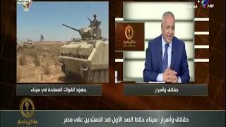 مصطفى بكرى : « التشكيك في وطنية أبناء سيناء خيانة »     -