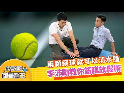 兩顆網球就可以消水腫 李沛勳教你筋膜放鬆術  解婕翎  李沛勳  脫殼吧帥哥醫生 EP76 精華版
