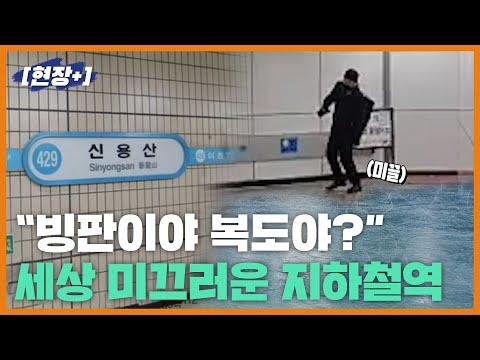 [현장+]역대급 한파·폭설…빙판만큼 미끄러운 지하철역이 있다?