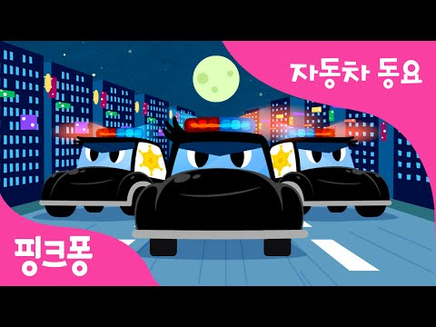 경찰차 | 경찰차송 | 마포구보안관송 | 무도경찰차송 | 자동차 동요 | 핑크퐁! 인기동요
