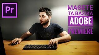 Adobe Premiere - ΞΕΚΙΝΩΝΤΑΣ με τα ΒΑΣΙΚΑ!!! Episode 1 GREEK