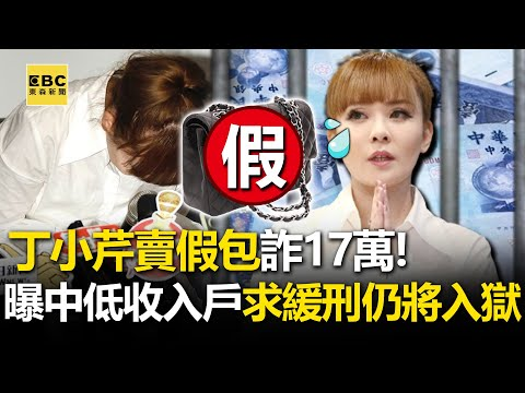 丁小芹賣假包詐17萬 曝中低收入戶求緩刑沒用!判刑2年半將入獄@東森新聞 CH51